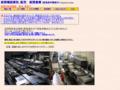 厨房機器 オオクラサムネイル