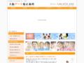 大阪アート 矯正歯科/歯列矯正 今西歯科医院