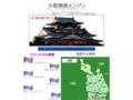 【SEO対策】大阪情報の「大阪検索エンジン」