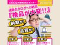 【検品会社】大阪検品加工センター
