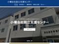 小樽会社設立支援センター (足立竹秀税理士事務所)