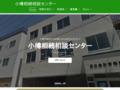 小樽相続相談センター (足立竹秀税理士事務所)
