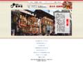 浅草 鷲神社公式ホームページ - 「酉の市」起源発祥