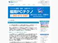 パソコン修理 福岡 - PC修理・出張サポートの福岡PCテクノ