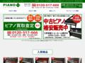 ピアノ買取・中古ピアノ販売のピアノプラス