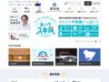 愛知県公式ホームページ