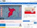 千葉県公式ホームページ