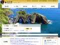 岩手県公式ホームページ