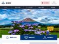 静岡県公式ホームページ