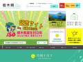 栃木県公式ホームページ