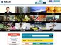 和歌山県公式ホームページ