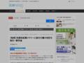【短信】抗認知症薬メマリーに添付文書の改訂を指示-厚労省 - QLifePro 医療ニュース