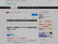 新規ADHD治療薬「S-877503」の製造販売承認申請-シオノギ - QLifePro 医療ニュース