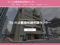 埼玉大宮.離婚&相続相談センター (行政書士 加藤京子事務所)