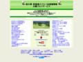 栃木県のゴルフ会員権情報