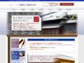 千葉で屋根修理・瓦修理なら匠勝瓦工業へ
