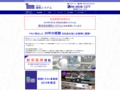 大阪 制御盤/自動制御/配線工事 徳松システム