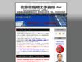 東京都台東区の税理士 佐藤徹税理士事務所会計事務所