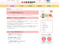 http://www.town.asahi.yamagata.jp/pcp_portal/PortalServlet?DISPLAY_ID=DIRECT&NEXT_DISPLAY_ID=U000004&CONTENTS_ID=4620