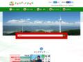 熊毛郡平生町公式ホームページ