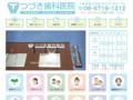 東住吉区の歯科/今川の歯医者 つづき歯科医院