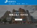 税理士法人VERTEX(ベルテックス)【八王子市】