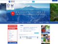 南都留郡道志村公式ホームページ