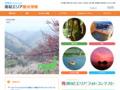 和歌山県観光連盟