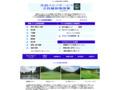 ゴルフ会員権 関東の相場 丹羽ゴルフサ−ビス