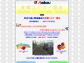 格安引越と緊急輸送の赤帽エイオー運送:昭島市