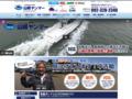 中古船・漁船・中古ボート買取、委託販売