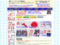 リボン胸章・テープカット ヨシダ産業株式会社