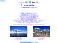 画像旅行記 旅いつまでも・・白い大陸・南極の旅 編