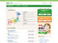 腰痛治療改善.COM 日本全国の都道府県や市区町村、地域からお近くの腰痛 専門家と店舗が見つかる腰痛 の情報検索ポータルサイトです。専門家が悩みや質問に答えてくれる教えて掲示板や求人情報も掲載されています。