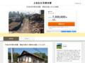 熊本地震緊急支援ふるさと納税 | ふるなび