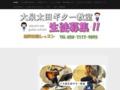 大泉太田ギター教室