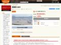 平成30年西日本豪雨[愛媛県大洲市]|ふるさと納税サイト [ふるさとチョイス]