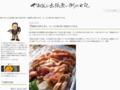 やまけんの出張食い倒れ日記:愛媛県大洲市もまた、ローカル食の旨い地域なのである。