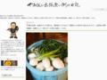 やまけんの出張食い倒れ日記:京都の宝物・伝統のすぐき漬けは、漬物屋さんではなくて農家さんの軒先で造るものです! 上賀茂の京野菜農家・田鶴さんご一家のすぐき漬けを観た! その2