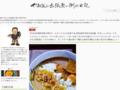 やまけんの出張食い倒れ日記:日本の料理研究家の草分け・江上トミさんの生家である熊本県芦北町の赤松館(せきしょうかん)にて、トミさんレシピのカレーライスをいただく。バターの甘くまろやかな香りにフライドオニオンがトッピングされた純和風ハイカラな味わい、そしてすべて館の周りで穫れた食材の漬物との食べ合わせが素晴らしい!