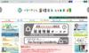 福島県公式サイト:復縁屋・復縁工作対象地域