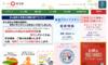 埼玉県公式サイト:復縁屋・復縁工作対象地域