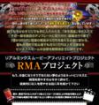 RMA リアルミックスムービーアフィリエイトプロジェクト