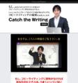 Catch the Writing(キャッチ・ザ・ライティング)