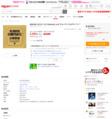 """フラワーカンパニーズ  @WWW 2013.1.23 Premium Live""""ビューティフルドリーマー"""""""