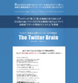 Twitter Brain ツイッターブレイン(kagoyaサーバを付いてる最新版)