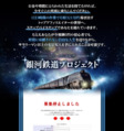 銀河鉄道プロジェクト (3ヶ月分)