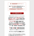 『THE ONE MESSAGE』オンラインプログラム