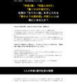 """北岡秀紀 """"イケてる年商1億円""""の設計図"""