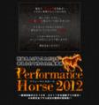 パフォーマンスホース2012